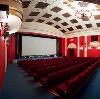 Кинотеатры в Абане